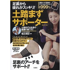 (単品)足裏から疲れがスッキリ!_土踏まず健康サポーターBOOK_(バラエティ)|book-station