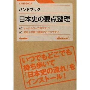 (単品)ハンドブック日本史の要点整理