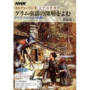 (ムック)NHKカルチャーラジオ_文学の世界_グリム童話の深層をよむ―ドイツ・メルヘンへの誘い_(NHKシリーズ)|book-station