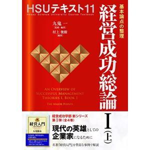(単品)HSUテキスト_11