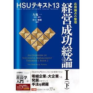 (単品)HSUテキスト_13