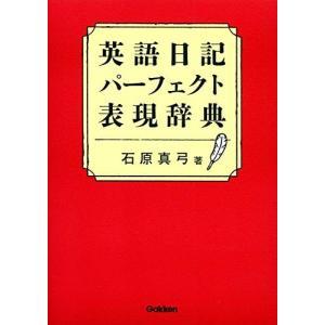 (単品)英語日記パーフェクト表現辞典