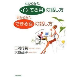 ※ 商品画像はイメージです。  ISBN/JAN/EAN:9784569702711  コンディショ...