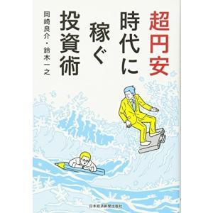 (単品)超円安時代に稼ぐ投資術(日本経済新聞出版社)