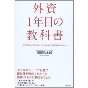 (単品)外資1年目の教科書_(ノンフィクション単行本)