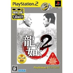 (GAME)龍が如く2_PlayStation_2_the_Best(「龍が如く_見参!」予告編DVD同梱)|book-station
