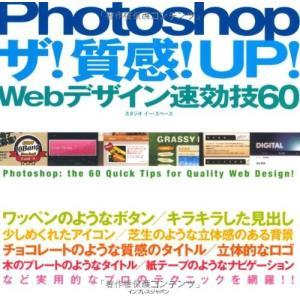 (単品)Photoshop_ザ!質感!UP!_Webデザイン速効技60|book-station