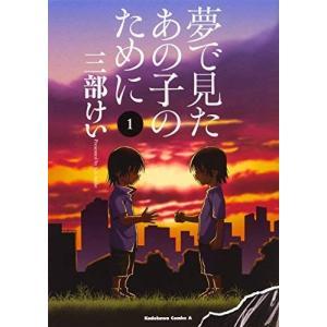 (単品)夢で見たあの子のために_(1)_(角川コミックス・エース)