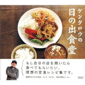 (単品)ケンタロウの日の出食堂_(ベネッセ・ムック)|book-station