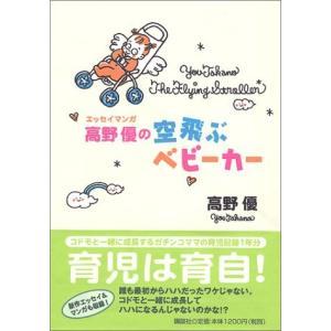 (単品)エッセイマンガ_高野優の空飛ぶベビーカー