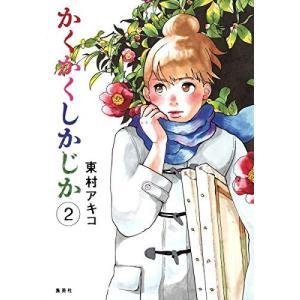 (単品)かくかくしかじか_2_(愛蔵版コミックス)