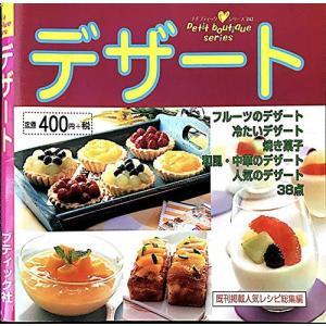 (ムック)デザート―既刊掲載人気レシピ総集編_(プチブティックシリーズ_(242)) book-station