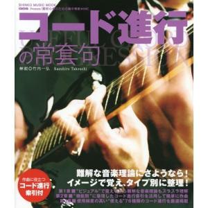 (ムック)[脱初心者のための集中特訓]コード進行の常套句_(シンコーミュージックMOOK) book-station