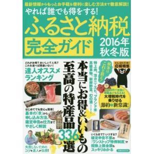 (ムック)ふるさと納税完全ガイド_2016年秋冬版_(洋泉社MOOK)(洋泉社)