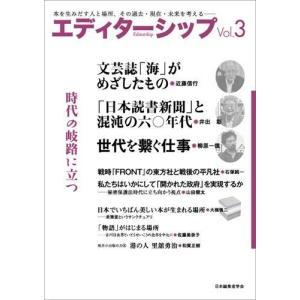 (雑誌)エディターシップ_Vol.3_時代の岐路に立つ(トランスビュー)
