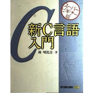 (単品)新C言語入門〈スーパービギナー編〉_(SOFTBANK_BOOKS)