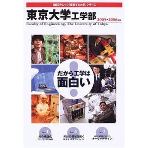 (雑誌)「変革する大学」シリーズ_東大工学部_2005-2006年版_(日経BPムック―「変革する大...