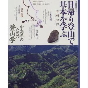(ムック)日帰り登山で基本を学ぶ―中高年のための登山学_(NHK趣味悠々)|book-station