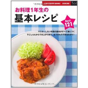 (単品)お料理1年生の基本レシピBest121_(主婦の友新実用BOOKS)|book-station