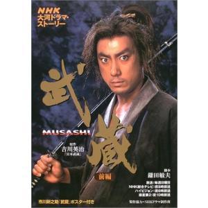 (ムック)武蔵MUSASHI_(前編)_(NHK大河ドラマ・ストーリー)|book-station
