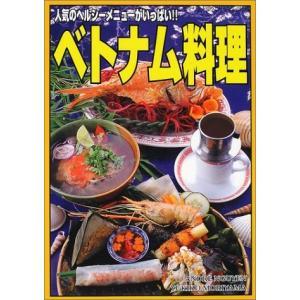 (ムック)ベトナム料理―人気のヘルシーメニューがいっぱい!!_(レディブティックシリーズ_(1773))|book-station