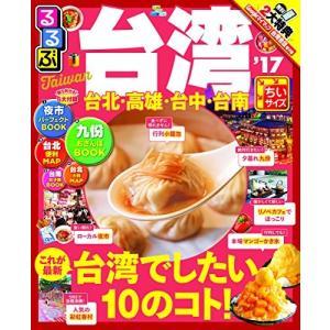 (ムック)るるぶ台湾'17_ちいサイズ_(るるぶ情報版海外小型)|book-station