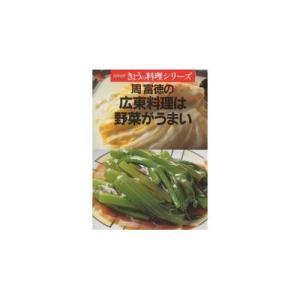 (ムック)周富徳の広東料理は野菜がうまい_(NHKきょうの料理シリーズ)|book-station