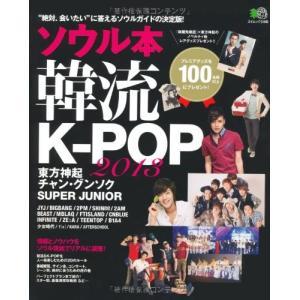 (単品)ソウル本_韓流・K-POP2013_(エイムック_2448)|book-station