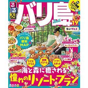 (ムック)るるぶバリ島'19_ちいサイズ_(るるぶ情報版海外小型)|book-station