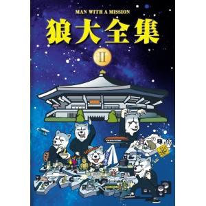 (DVD)狼大全集II(初回限定盤) book-station