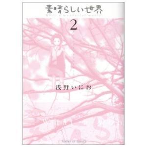 素晴らしい世界  2 /小学館/浅野いにお (コミック) 中古の商品画像|ナビ