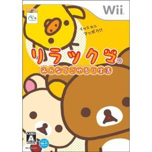 (GAME)リラックマ_みんなでごゆるり生活(同梱特典無し)_-_Wii|book-station