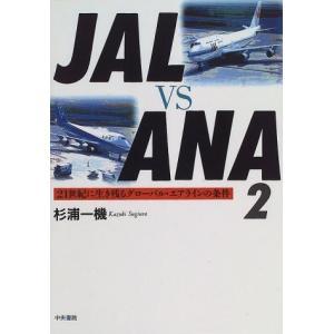 (単品)JAL_VS_ANA〈2〉21世紀に生き残るグローバル・エアラインの条件