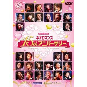 (DVD)ライブビデオ_ネオロマンス_15thアニバーサリー(初回限定版)|book-station