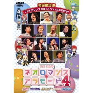 (DVD)ライブビデオ_ネオロマンス■アラモード_4(初回限定版)|book-station