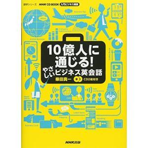 (ムック)NHK_CD_BOOK_入門ビジネス英語_10億人に通じる!__やさしいビジネス英会話_(語学シリーズ)|book-station