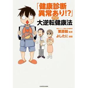 (単品)「健康診断異常あり!?」からの大逆転健康法_(KITORA)|book-station