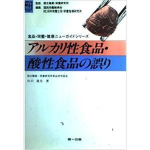 (単品)アルカリ性食品・酸性食品の誤り_(食品・栄養・健康ニューガイドシリーズ)|book-station