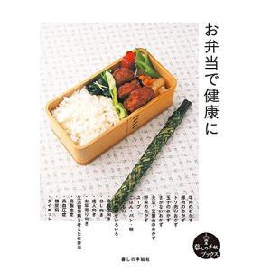 (単品)お弁当で健康に_(暮しの手帖ブックス)|book-station