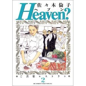 (単品)Heaven?―ご苦楽レストラン_(2)_(Big_spirits_comics_speci...