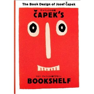 (単品)チャペックの本棚―ヨゼフ・チャペックの装丁デザイン|book-station