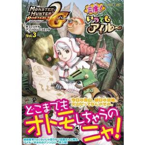 (単品)モンスターハンターポータブル_2nd_Gオフィシャルアンソロジーコミック3巻_三度!いつでも...