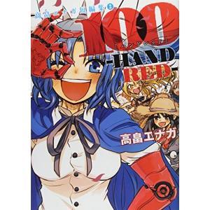(単品)100-HANDRED-_高畠エナガ短編集_2_(愛蔵版コミックス)|book-station