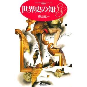 (単品)世界史の知88_新装版_(ハンドブック・シリーズ)