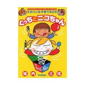 (単品)ぐっちとニコちゃん―ミカリンの子育てBOX_(GAKKENベビー&キッズBOOK)