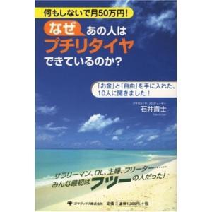 ※ 商品画像はイメージです。  ISBN/JAN/EAN:4777102149  コンディション:良...