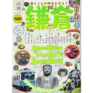(ムック)鎌倉おさんぽマップ_てのひらサイズ_(ブルーガイド・ムック) book-station