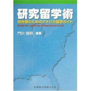 (単品)研究留学術―研究者のためのアメリカ留学ガイド
