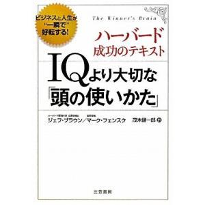 (単品)IQより大切な「頭の使いかた」