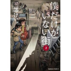 (単品)僕だけがいない街_(2)_(カドカワコミックス・エース)(角川書店)